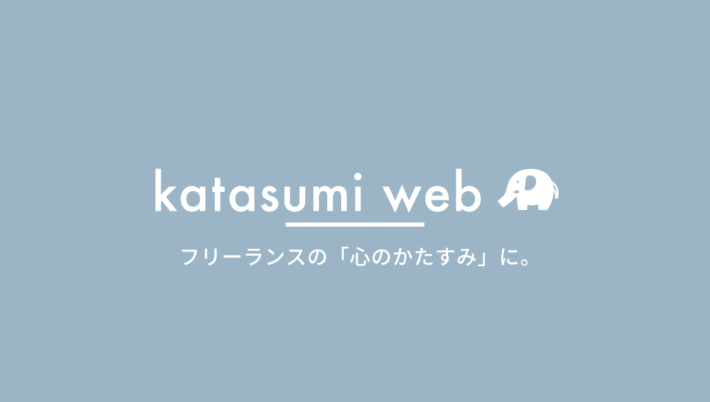 katasumi web
