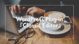WordPressの新エディターが使いにくいときは『Classic Editor』で解決