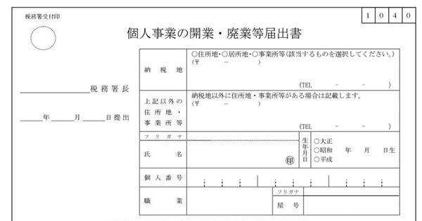 開業届の記入用紙