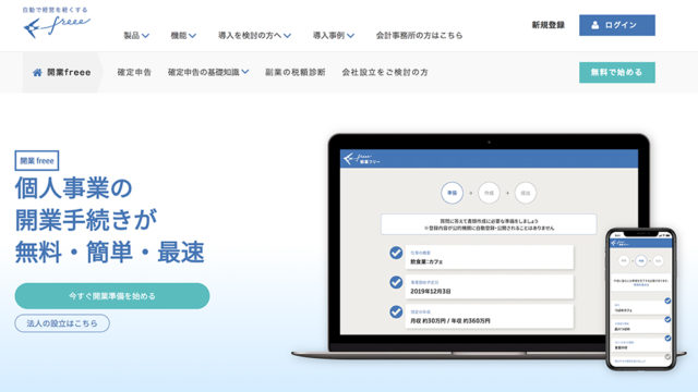 『開業freee』のTOPページ