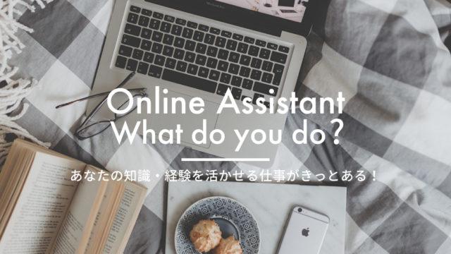 あなたの知識・経験を活かせる仕事がきっとある!オンラインアシスタントの仕事内容をご紹介