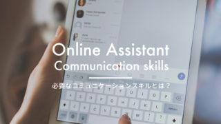 選ばれるオンラインアシスタントになるための必要なコミュニケーションスキルとは?