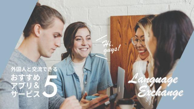 英語の勉強に最適!外国人と交流できるおすすめアプリ・サービス5選