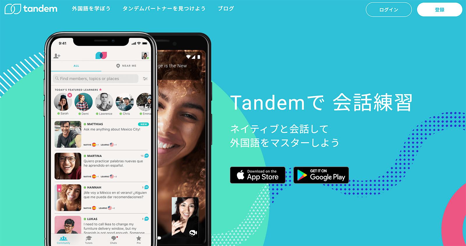 『Temdam』のTOPページ