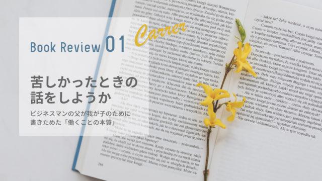 【読書メモ】USJ再建で有名な森岡 毅さんの著書『苦しかったときの話をしようか』